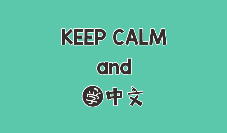 learn-chinese-easy