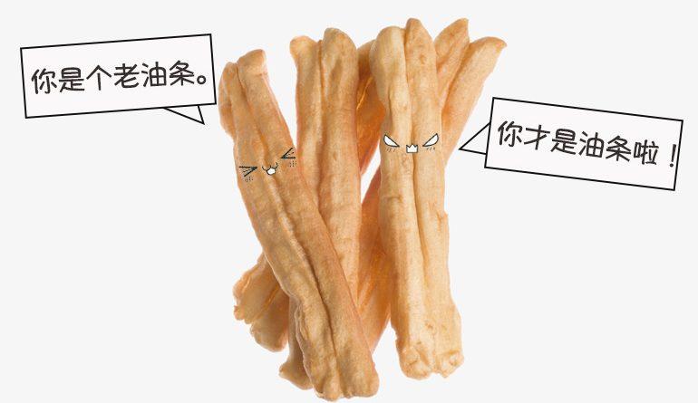 油条-chines-slang