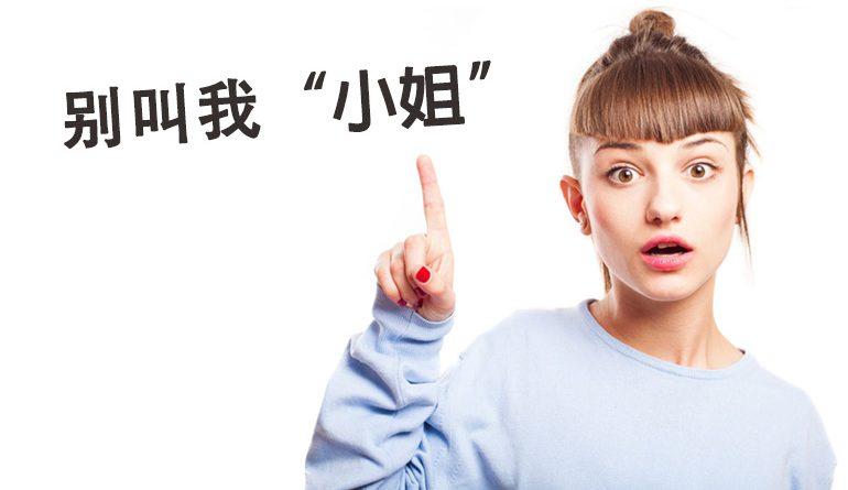 chinese-slang