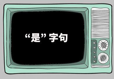 grammar-shi-ziju-chinese
