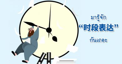 telling-time-chinese