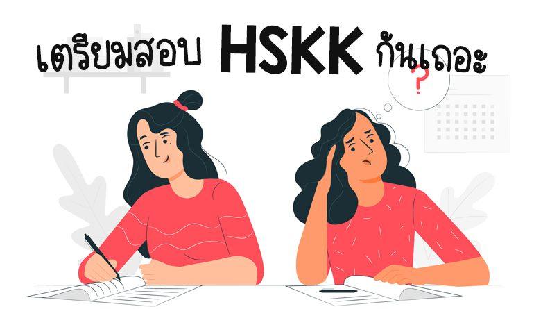 HSKK เตรียมตัวสอบยังไงดี